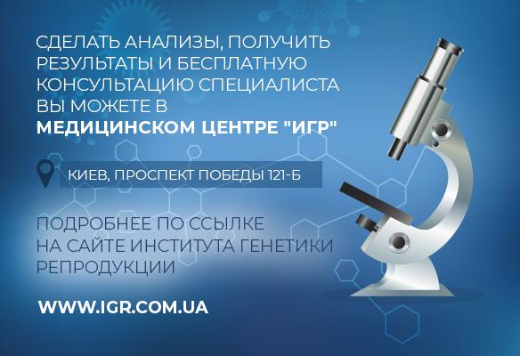 Коагулограма крови с расшифровкой в Киеве от igr-lab.com.ua